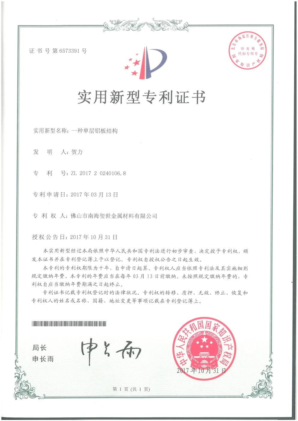 单层铝板结构专利证书