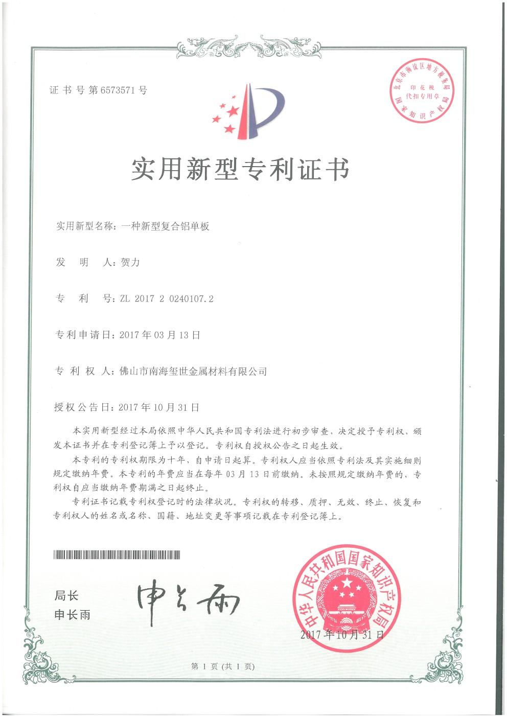 新型复合铝单板专利证书