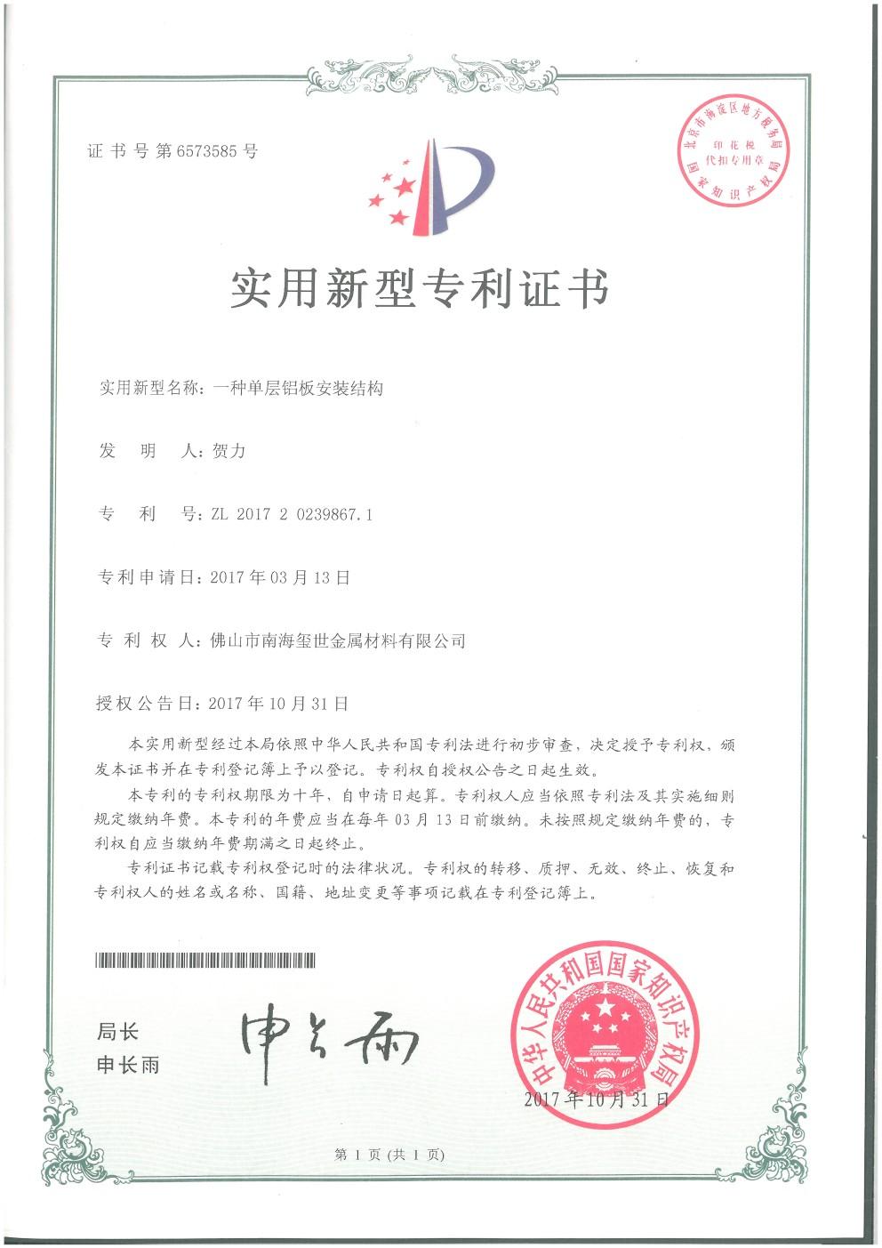 单层铝板安装结构专利证书