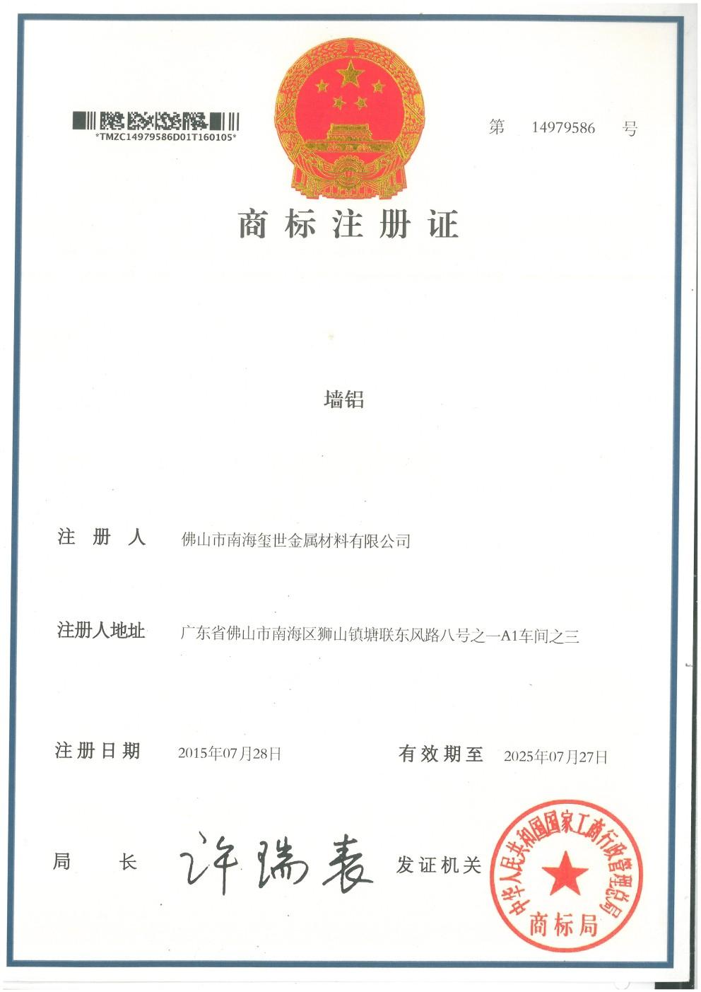 墙铝商标注册证书
