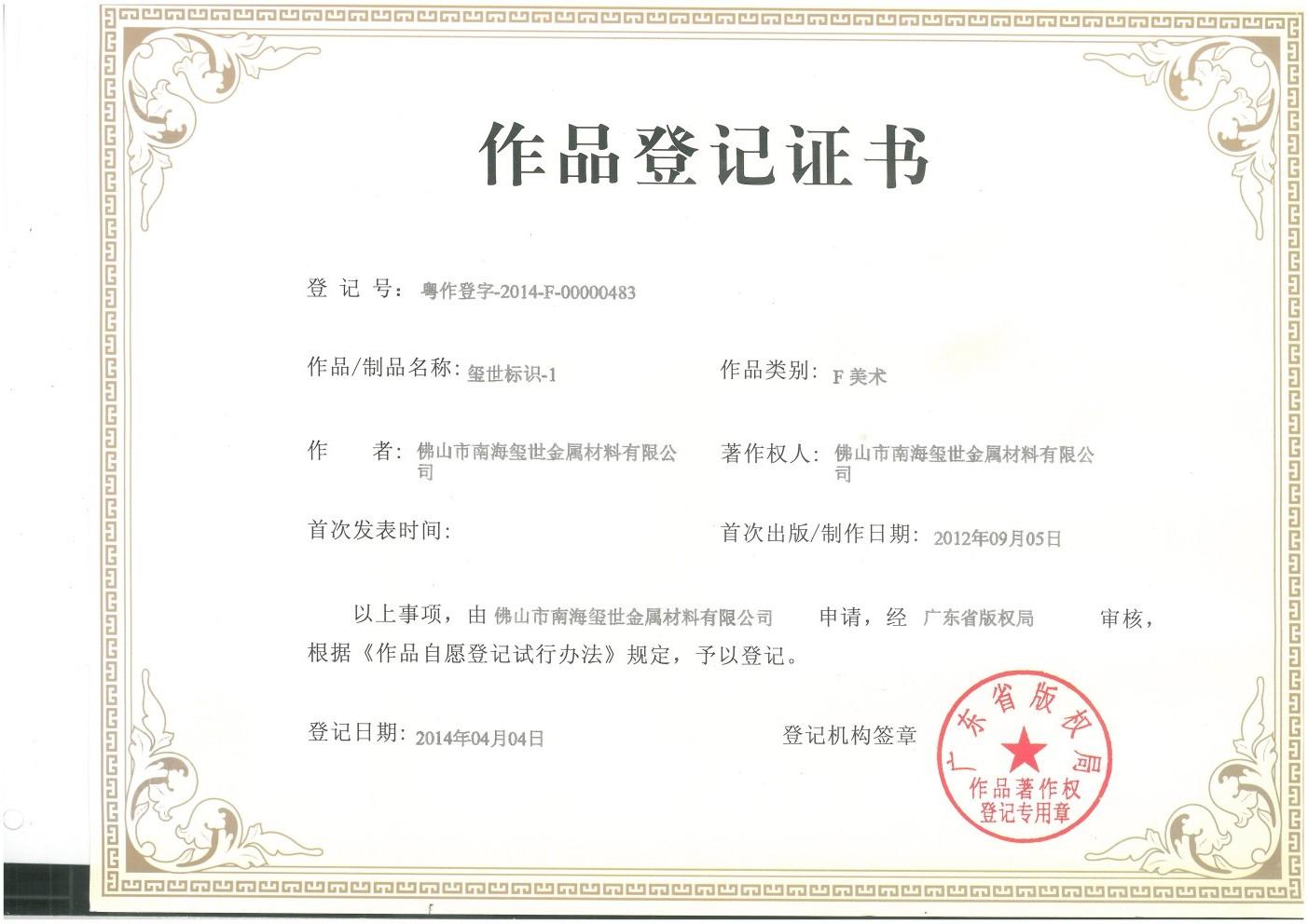 玺世标识作品登记证书