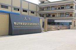 玺世金属工厂图片展示
