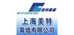 上海美特幕墙有限公司-玺世合作客户