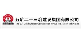 五矿二十三冶建设集团有限公司-玺世合作客户