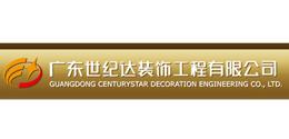 广东世纪达装饰工程有限公司-玺世合作客户
