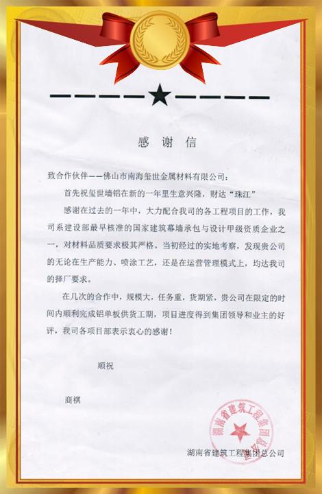 湖南省建筑工程集团总公司感谢信