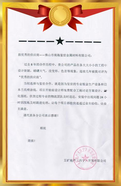 五矿地产(西宁)开发有限公司感谢信