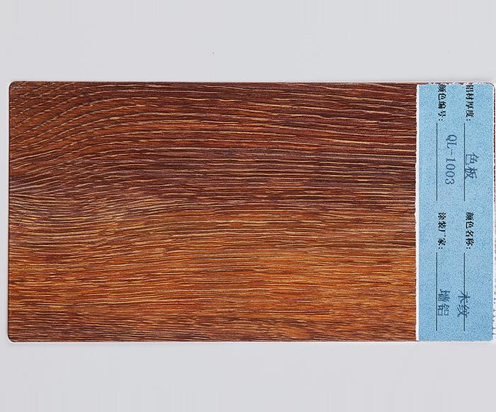 木纹|仿木纹系列|玺世金属室内外铝单板幕墙工程一站