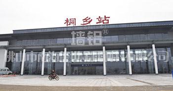桐乡火车站