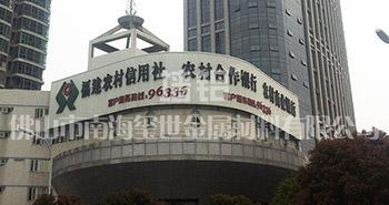 福州农村信用社